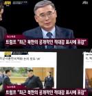 이종석 출연 '썰전' 3.9 동시간대 종편 1위·북미정상회담 취소 속보 3.8