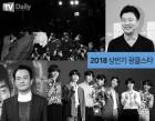 '광클스타' 끝없는 미투·★ 특혜논란·세계 휩쓴 방탄소년단