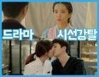 김태리·변요한부터 이준호·정려원까지, 달달 러브라인