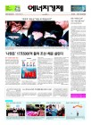 [에너지경제 오프라인] 먼저 만나는 에너지경제신문 헤드라인 - 11월 1일