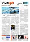 [에너지경제신문 오프라인] 먼저 만나는 에너지경제신문 헤드라인 - 12월 13일