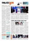 [에너지경제신문 오프라인] 먼저 만나는 에너지경제신문 헤드라인 - 12월 15일