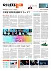[에너지경제신문 오프라인] 먼저 만나는 에너지경제신문 헤드라인 - 12월 21일