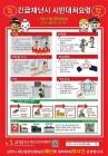 고양시, '긴급재난 시 시민대처요령 및 재난안전 가이드북' 배포