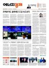[에너지경제신문 오프라인] 먼저 만나는 에너지경제신문 헤드라인 - 1월 17일
