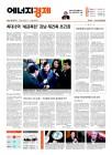 [에너지경제신문 오프라인] 먼저 만나는 에너지경제신문 헤드라인 - 1월 22일