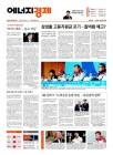 [에너지경제신문 오프라인] 먼저 만나는 에너지경제신문 헤드라인 - 1월 24일