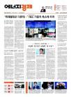 [에너지경제신문 오프라인] 먼저 만나는 에너지경제신문 헤드라인 - 1월 30일