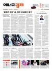 [에너지경제신문 오프라인] 먼저 만나는 에너지경제신문 헤드라인 - 2월 19일