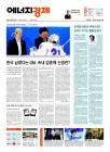 [에너지경제신문 오프라인] 먼저 만나는 에너지경제신문 헤드라인 - 2월 21일