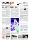 [에너지경제신문 오프라인] 먼저 만나는 에너지경제신문 헤드라인 - 2월 22일