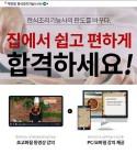 """에듀윌 한식조리기능사, """"인강으로 집에서 편하게 합격하세요"""""""