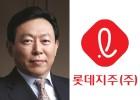 롯데지주 27일 주총 관심집중…주가가 '변수'
