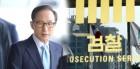 '피의자' 이명박 검찰 출석...檢 특수통 3인방 vs MB 靑참모 '격돌'