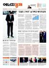 [에너지경제신문 오프라인] 먼저 만나는 에너지경제신문 헤드라인  3월 15일