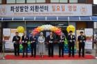 KB국민은행, '화성발안 외환센터' 개설