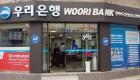 우리은행, 평택역에 '외국인일요송금센터' 개점
