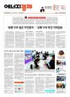 먼저 만나는 에너지경제신문 헤드라인 - 5월 25일