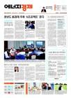 먼저 만나는 에너지경제신문 헤드라인 - 6월 19일