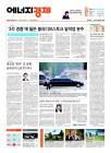 먼저 만나는 에너지경제신문 헤드라인 - 6월 20일
