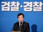 검찰 수사지휘권 폐지, 경찰에 1차 수사권·종결권