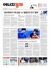 먼저 만나는 에너지경제신문 헤드라인 - 7월 17일