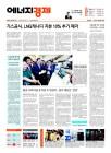 에너지경제신문 헤드라인 - 7월 20일