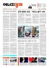 에너지경제신문 헤드라인 - 7월 23일