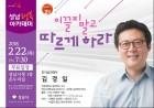 성남시, 성남행복아카데미 야간 강연 개최