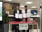 초이스성남복음의원-성남수정청소년수련관, 업무협약 체결