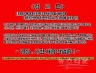 서울광수 분류와 사형집행 여부