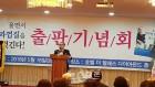 양파티브이뉴스 이강문 대표 출판기념회 성료