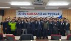 승강기안전공단, 신규 교수 역량강화 교육