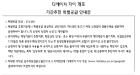 ③올림픽 메달 리스트에게 '굳이'' 특공을?
