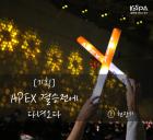 APEX 결승전에 다녀오다 ① 현장기