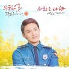 더넛츠, '무궁화 꽃이 피었습니다' OST 26일 공개