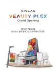 글로벌 뷰티 코스메틱 '비브라스', 플래그십 스토어 'Veauty Plex' 열어