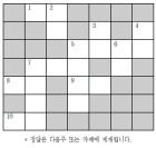 김석훈 쌤의 가로세로 역사퀴즈38