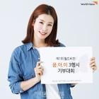 월드비전, '꿈아이 3행시 기부대회' 개최