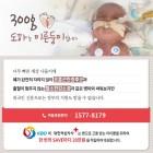 다섯 번째 'Dream Save' 달성, 외국인 미숙아 도하에게 새 생명을 불어넣다