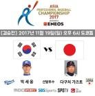 [APBC 2017] 11월 19일(일) 오후 6시 결승전 vs 일본