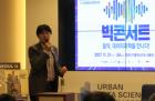서울대 도시데이터사이언스 연구소, 음악-ICT 융합 콘서트 개최
