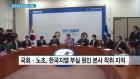 한국지엠 부실원인 GM의 착취 vs 과도한 인건비…3천억 인건비 절감 추진