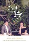'그남자 오수' 이종현♥김소은, 썸 분위기 물씬 풍기는 메인 포스터 공개