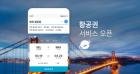카카오, 항공권 서비스 오픈…모바일 다음·카카오톡으로 간편 예매