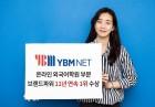 YBM넷, 온라인 외국어학원 부문 브랜드파워 11년 연속 1위