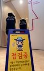 서울교통공사-KT, 5호선 여자화장실에 비명감지장치 설치