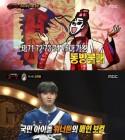 '복면가왕' 동방불패, 75대 가왕 등극 근위병의 정체는? 워너원 김재환