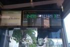 남원시, 버스정보시스템 구축