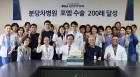 분당차병원 소화기내과 식도무이완증 내시경수술 '포엠' 국내 최다 200례 달성
